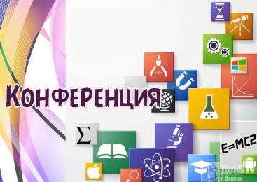 Региональная студенческая научно-практическая конференция