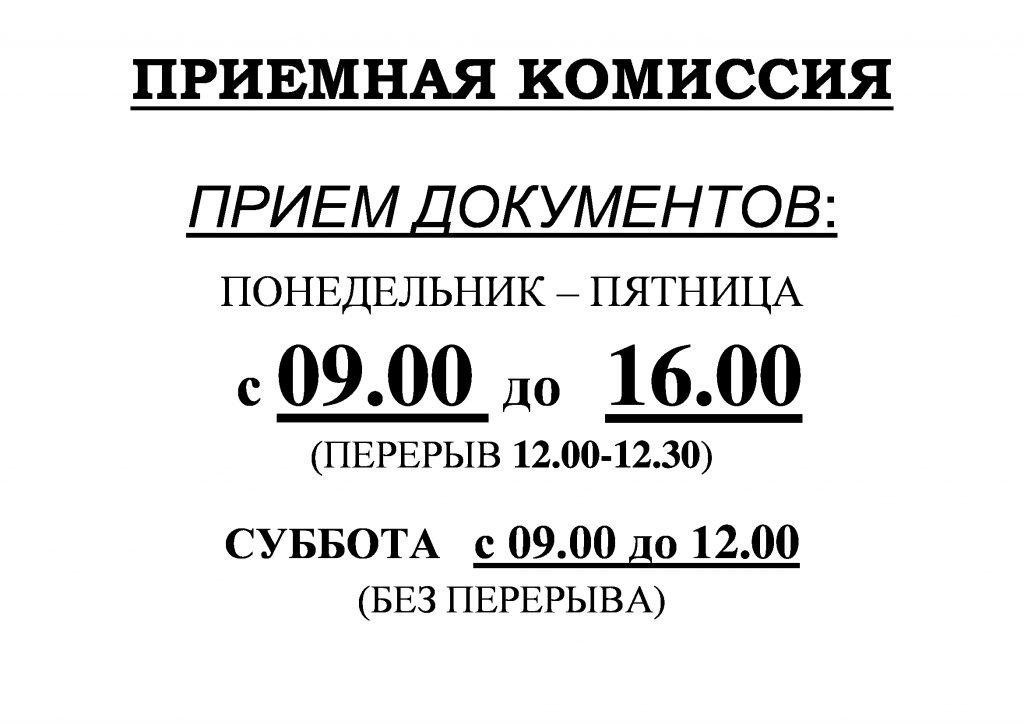 Объявление работа Приемной комиссии