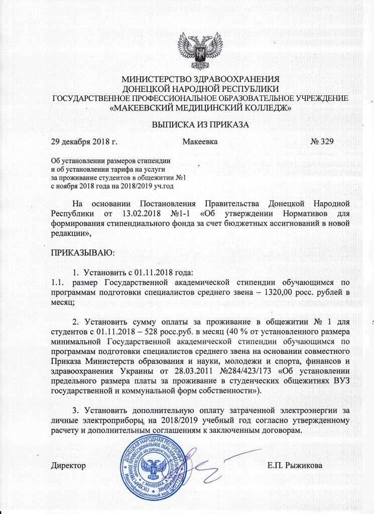 ММК выписка из приказа 329 от 29.12.2018
