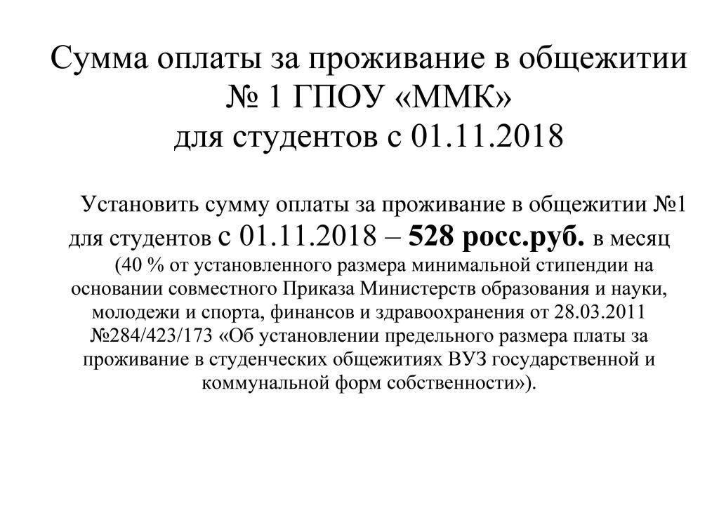 Сумма оплаты за общежитие с 01.11.2018