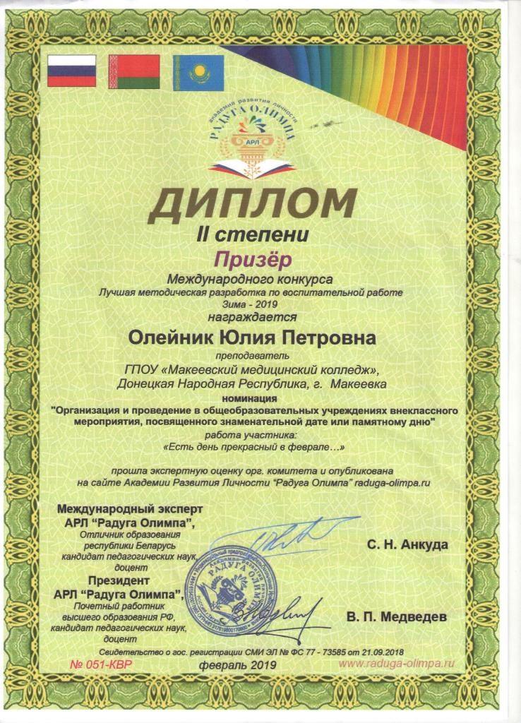 Диплон Олейник Ю.П.