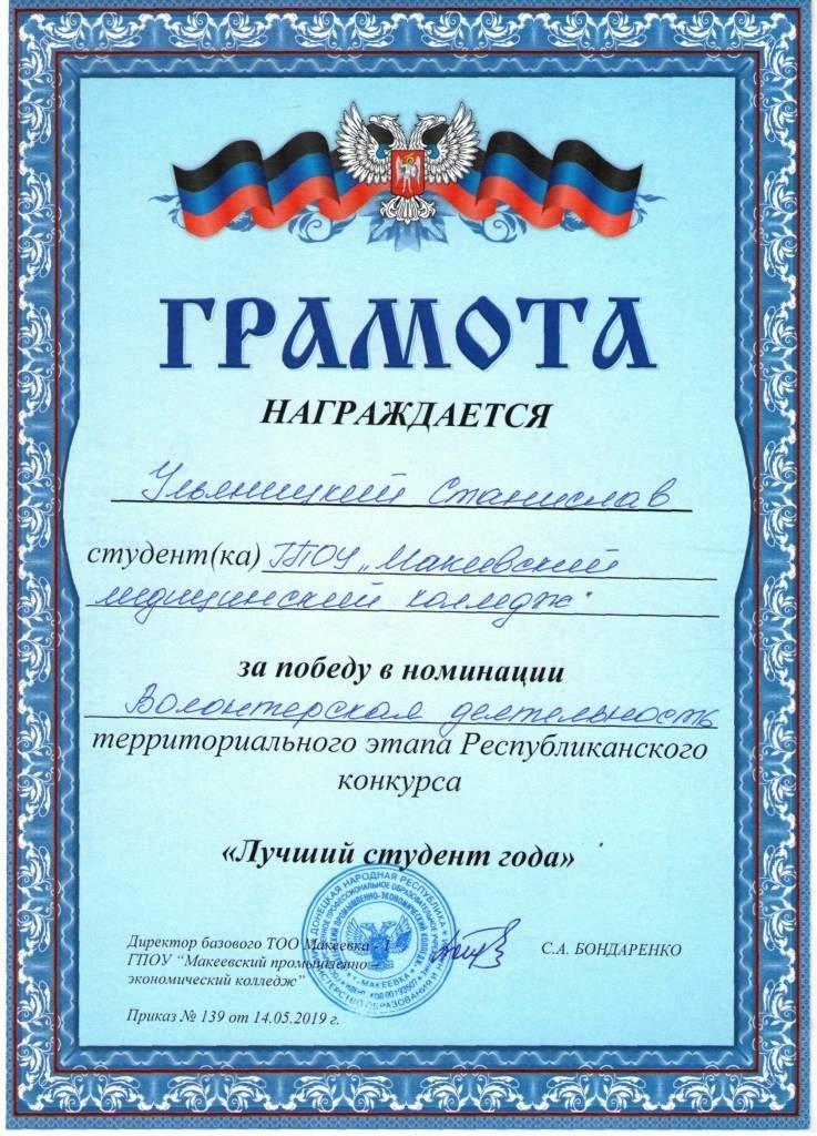 Грамота Ульяницкий-2