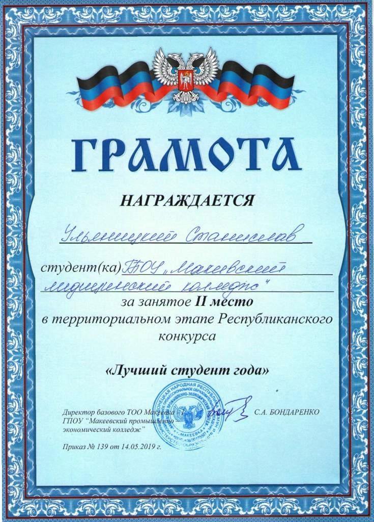 Грамота Ульяницкий