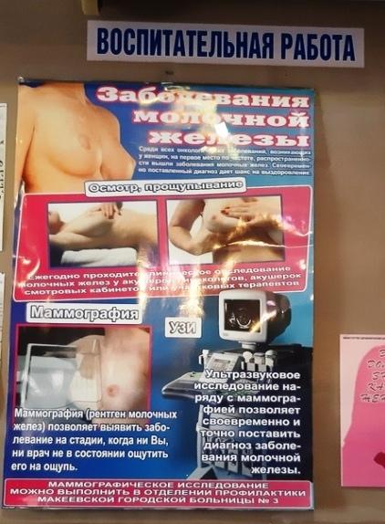 Профилактика рака молочной железы-2