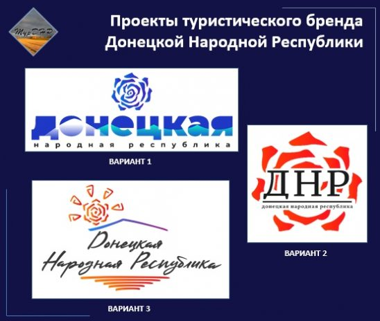 Туристический бренд ДНР