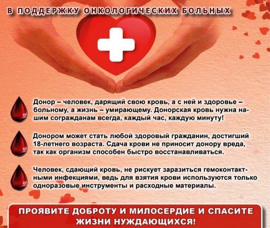 Сдай кровь — спаси жизнь!