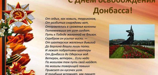 Марафон освобождения Донбасса